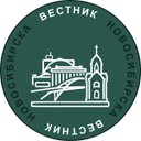 Вестник Новосибирска