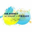 AIR AGENCY声優養成所 公式