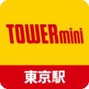 タワーミニ東京駅八重洲口店