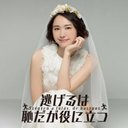 【公式】15分拡大!『逃げ恥』12.13