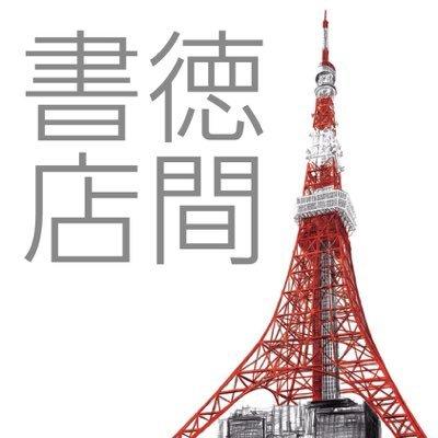 徳間書店 文芸編集部 Social Profile