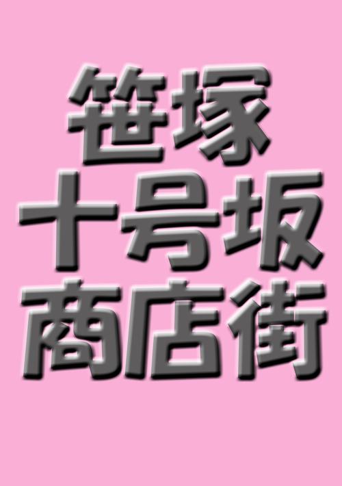 笹塚十号坂商店街    組合員のつぶやき Social Profile