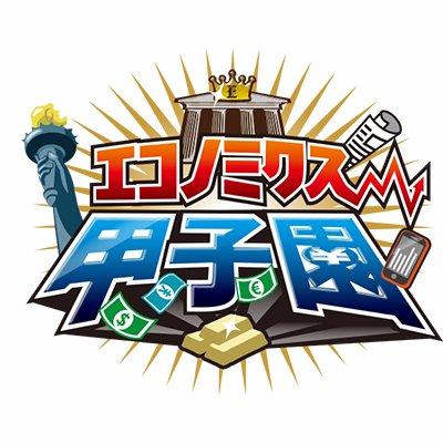エコノミクス甲子園【公式】 Social Profile