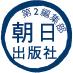 朝日出版社 第二編集部 Social Profile