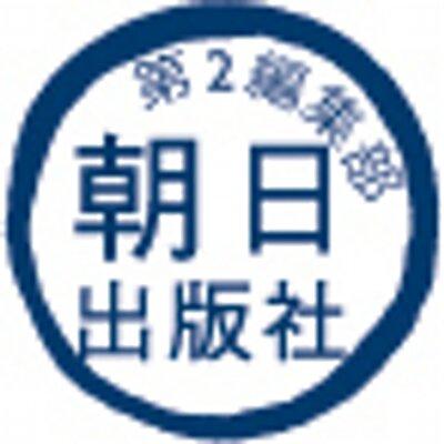 朝日出版社 第二編集部 | Social Profile