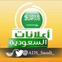 اعلانات السعودية