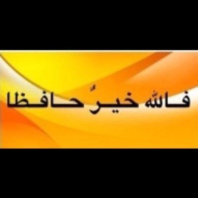 فالله خير حافظا | Social Profile