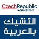 التشيك بالعربية
