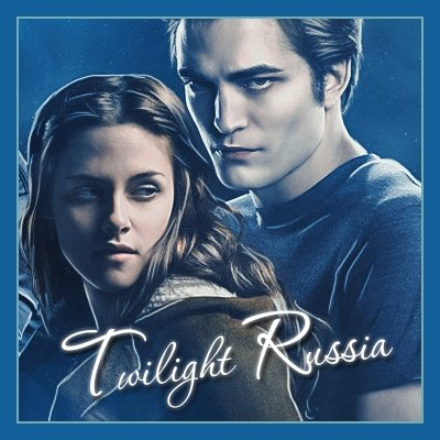 TwilightRussia | Social Profile