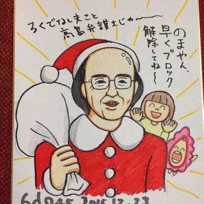 高島章(弁護士) | Social Profile
