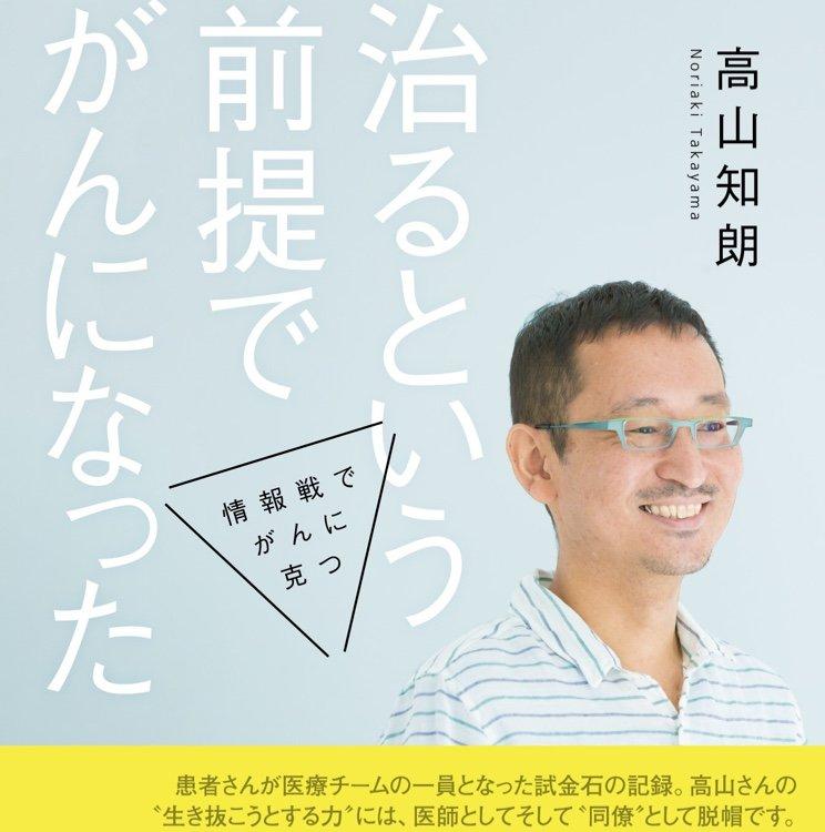 Noriaki Takayama Social Profile
