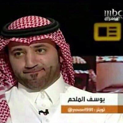 يوسف الملحم   Social Profile
