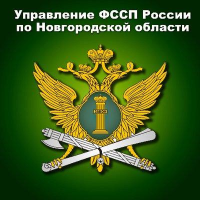 УФССП - В. Новгород (@Ulissnow)