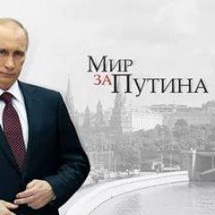 За Путина В.В. (@blin0161)