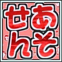 せあそん@カープ優勝! | Social Profile
