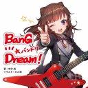 BanG Dream!(バンドリ)小説