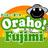 oraho_fujimi