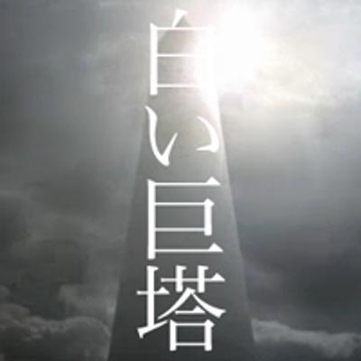 白い巨塔 (1978年のテレビドラマ)の画像 p1_22