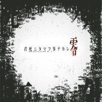 @kimishini_butai