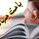 باحث جهادي