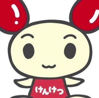 兵庫県赤十字血液センター(公式) Social Profile