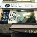 ブランド風月溝の口駅前店【買取専門店】