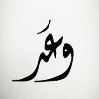 Wa'ad Alnajashi | Social Profile