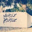 أحمد غفر الله له * (@0001998) Twitter