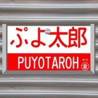 ぷよ太郎 | Social Profile
