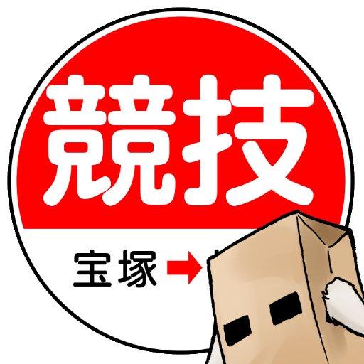 きよ○@「鉄道居酒屋つばめ」発売中 Social Profile