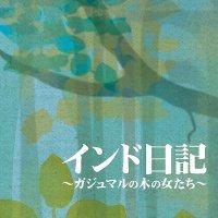 早川由美子Yumiko Hayakawa | Social Profile