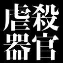 「虐殺器官」BD&DVD10.25発売!