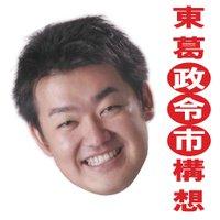 関根ジロー@避難者カード標準化プロジェク | Social Profile