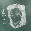 ぱんだくん (@0106_sai) Twitter