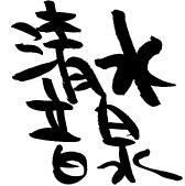 清水音泉 Social Profile