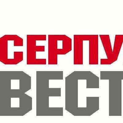 Серпуховские вести (@serpvesty)