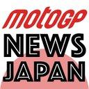 MotoGPニュースJapan