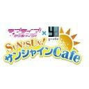 SUN!SUN!サンシャインCafe