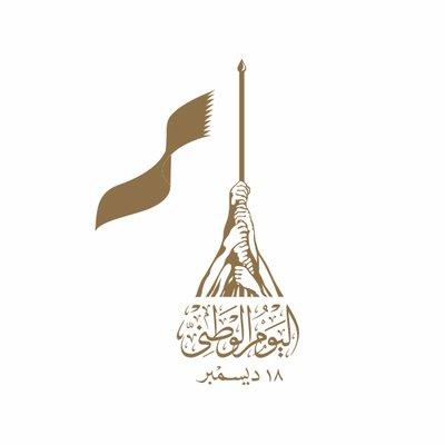 اليوم الوطني لدولة قطر