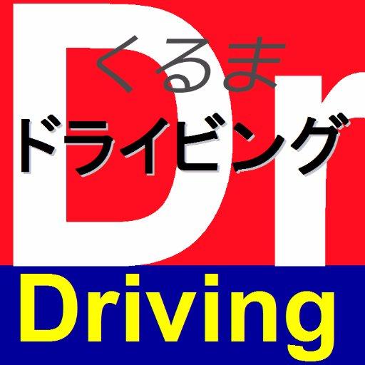 くるまドライビング Social Profile