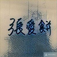 张爱饼 | Social Profile