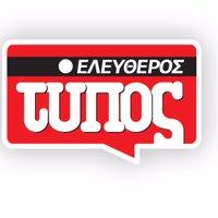 etyposgr
