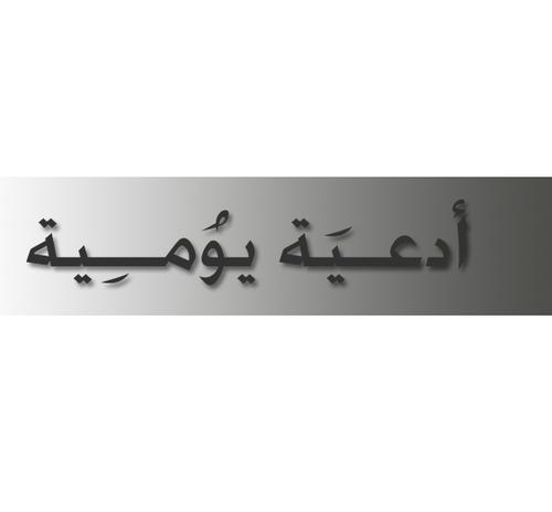 سبحان الله Social Profile