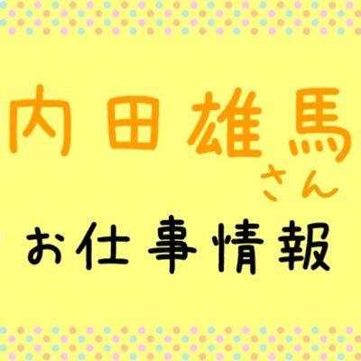 内田雄馬の画像 p1_15