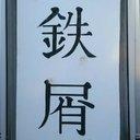 いまふみ@8/26~北海道遠征