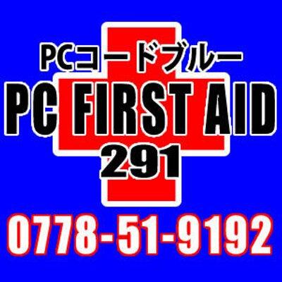 PCファーストエイド291