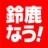 suzuka_now
