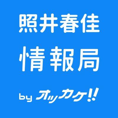 照井春佳の画像 p1_16