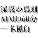 深夜の真剣MMD60分一本勝負