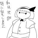 ナメクジ次郎@カクヨム